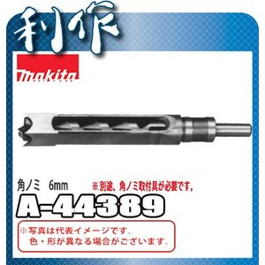 マキタ 角ノミ [ A-44389 ] 寸法6mm /  別途、角ノミ取付具が必要です。|doguya-risaku