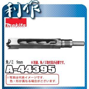 マキタ 角ノミ [ A-44395 ] 寸法9mm /  別途、角ノミ取付具が必要です。|doguya-risaku