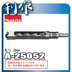 マキタ 角ノミ [ A-25052 ] 寸法18mm|doguya-risaku
