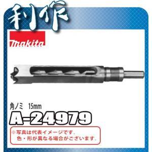 マキタ 角ノミ [ A-24979 ] 寸法15mm|doguya-risaku