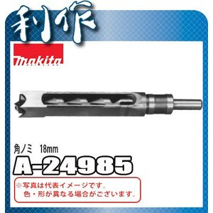 マキタ 角ノミ [ A-24985 ] 寸法18mm|doguya-risaku