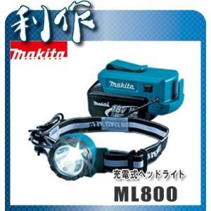 マキタ 充電式ヘッドライト [ ML800 ] 14.4V18V本体のみ / (バッテリ、充電器なし)|doguya-risaku