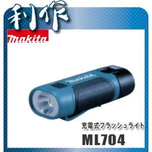 マキタ 充電式フラッシュライト [ ML704 ] 7.2V本体のみ / (バッテリ、充電器なし)|doguya-risaku