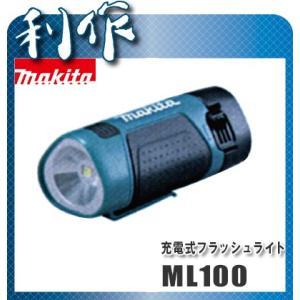 マキタ 充電式フラッシュライト [ ML100 ] 10.8V本体のみ / (バッテリ、充電器なし)|doguya-risaku