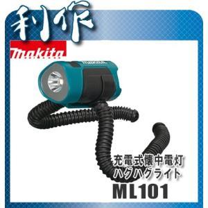 マキタ 充電式蛍光灯 ハグハグライト [ ML101 ] 10.8V本体のみ / (バッテリ、充電器なし)|doguya-risaku
