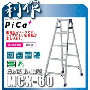 【代引不可】 ピカ はしご兼用脚立 [ MCX-60 ]2段(天板含) doguya-risaku
