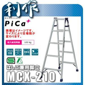 【代引不可】 ピカ はしご兼用脚立 [ MCX-210 ]7段(天板含) doguya-risaku