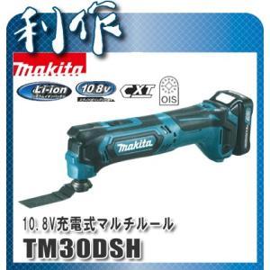 マキタ 充電式マルチツール [ TM30DSH ] 10.8V(1.5Ah)セット品 / カットソー doguya-risaku