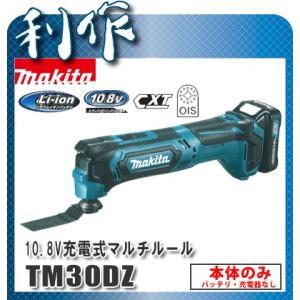 マキタ 充電式マルチツール [ TM30DZ ] 10.8V本体のみ / (バッテリ、充電器なし) カットソー doguya-risaku