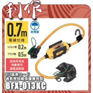 ハタヤ BFX延長コード 0.7m [ BFX-013KC ]  漏電遮断器付!|doguya-risaku