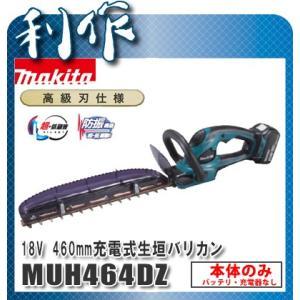 マキタ 充電式生垣バリカン 460mm [ MUH464DZ ] 18V本体のみ / (バッテリ、充電器なし)  ヘッジトリマ 植木バリカン|doguya-risaku
