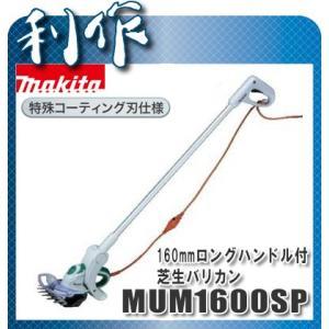 マキタ 芝生バリカン 160mm [ MUM1600SP ] 100V doguya-risaku