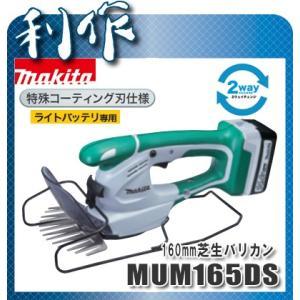 マキタ 芝生バリカン 160mm [ MUM165DS ] 14.4V(1.3Ah)セット品 / ライトバッテリ専用 doguya-risaku