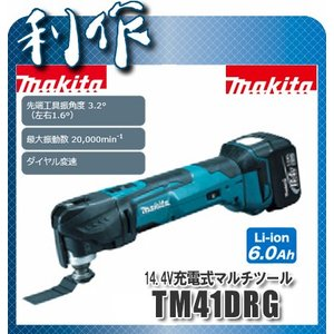 マキタ 充電式マルチツール [ TM41DRG ] 14.4V(6.0Ah)セット品 / カットソー doguya-risaku