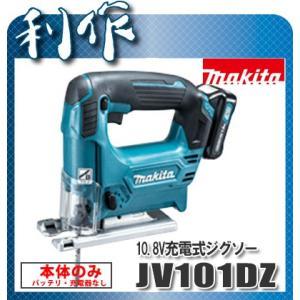 マキタ 充電式ジグソー (スライド式) [ JV101DZ ] 10.8V本体のみ / (バッテリ、充電器なし)|doguya-risaku