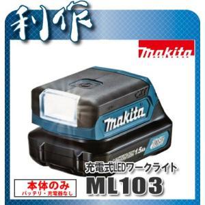 マキタ 充電式LEDワークライト(スライドバッテリ) [ ML103 ] 10.8V本体のみ / (バッテリ・充電器なし)|doguya-risaku