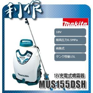マキタ 充電式噴霧器 [ MUS155DSH ] 18V(1.5Ah)セット品 doguya-risaku