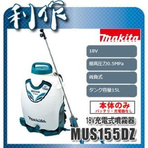 マキタ 充電式噴霧器 [ MUS155DZ ] 18V本体のみ / (バッテリ、充電器なし) doguya-risaku