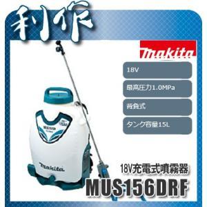 マキタ 充電式噴霧器 [ MUS156DRF ] 18V(3.0Ah)セット品 doguya-risaku