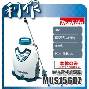 マキタ 充電式噴霧器 [ MUS156DZ ] 18V本体のみ / (バッテリ、充電器なし) doguya-risaku