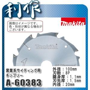 マキタ チップソー (窯業系サイディング用) [ A-60383 ] 100mm×8P / 防じんマルノコ用 doguya-risaku