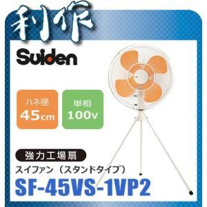 スイデン 強力工場扇スイファン (スタンドタイプ) [ SF-45VS-1VP2 ] 単相100V|doguya-risaku