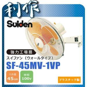 スイデン 強力工場扇スイファン (ウォールタイプ) [ SF-45MV-1VP ] 単相100V|doguya-risaku