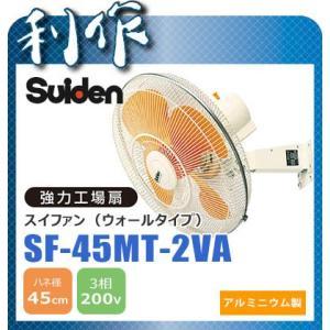 スイデン 強力工場扇スイファン (ウォールタイプ) [ SF-45MT-2VA ] 三相200V|doguya-risaku