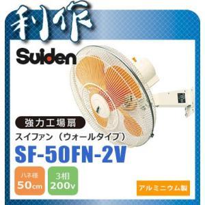 スイデン 強力工場扇スイファン (ウォールタイプ) [ SF-50FN-2V ] 三相200V|doguya-risaku
