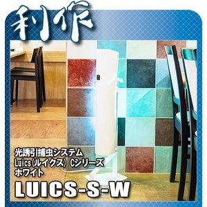 SHIMADA 光誘引捕虫システム Luics(ルイクス)  [ LUICS-S-W(60Hz) ] Sシリーズ ホワイト|doguya-risaku