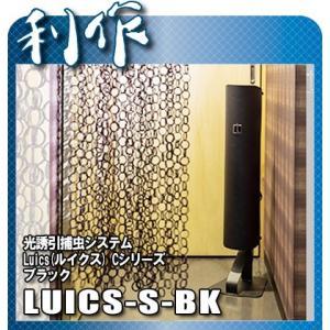 SHIMADA 光誘引捕虫システム Luics(ルイクス)  [ LUICS-S-BK(60Hz) ] Sシリーズ ブラック|doguya-risaku