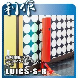 SHIMADA 光誘引捕虫システム Luics(ルイクス)  [ LUICS-S-R(50Hz) ] Sシリーズ レッド|doguya-risaku