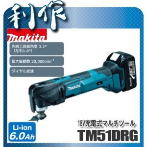 マキタ 充電式マルチツール [ TM51DRG ] 18V(6.0Ah)セット品 / カットソー doguya-risaku