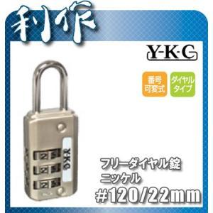 吉野金物・YKC フリーダイヤル錠 [ #120/22mm/ニッケル ] doguya-risaku