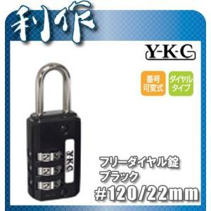 吉野金物・YKC フリーダイヤル錠 [ #120/22mm/ブラック ] doguya-risaku