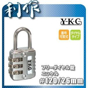 吉野金物・YKC フリーダイヤル錠 [ #120/26mm/ニッケル ] doguya-risaku