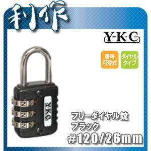 吉野金物・YKC フリーダイヤル錠 [ #120/26mm/ブラック ] doguya-risaku