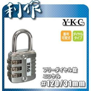 吉野金物・YKC フリーダイヤル錠 [ #120/31mm/ニッケル ] doguya-risaku