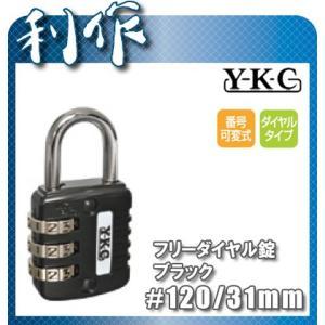 吉野金物・YKC フリーダイヤル錠 [ #120/31mm/ブラック ] doguya-risaku