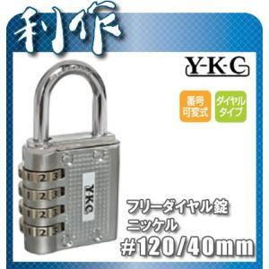 吉野金物・YKC フリーダイヤル錠 [ #120/40mm/ニッケル ] doguya-risaku