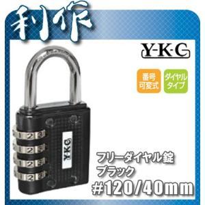 吉野金物・YKC フリーダイヤル錠 [ #120/40mm/ブラック ] doguya-risaku