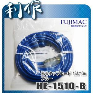 フジマック 光るタップコード [ HE-1510-B ] ブルー 15A/10m / 延長コード|doguya-risaku