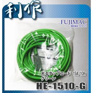 フジマック 光るタップコード [ HE-1510-G ] グリーン 15A/10m / 延長コード|doguya-risaku