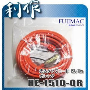 フジマック 光るタップコード [ HE-1510-OR ] オレンジ 15A/10m / 延長コード|doguya-risaku