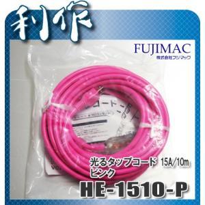 フジマック 光るタップコード [ HE-1510-P ] ピンク 15A/10m / 延長コード|doguya-risaku