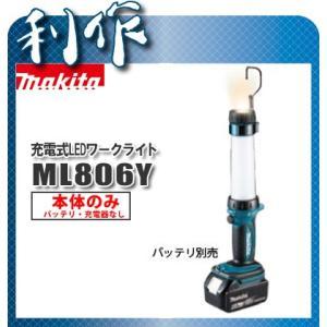 マキタ 充電式LEDワークライト [ ML806Y ] 14.4V18V本体のみ / (バッテリ・充電器なし)|doguya-risaku