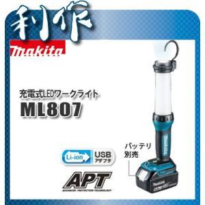 マキタ 充電式LEDワークライト [ ML807 ] 14.4V18V本体のみ / (バッテリ・充電器なし)|doguya-risaku