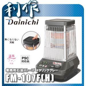 ダイニチ 石油ストーブ ブルーヒーター [ FM-107F-H ] メタリックグレー|doguya-risaku