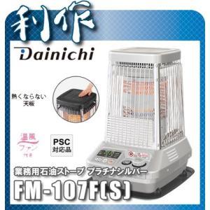 ダイニチ 石油ストーブ ブルーヒーター [ FM-107F-S ] プラチナシルバー|doguya-risaku