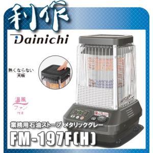 ダイニチ 石油ストーブ ブルーヒーター [ FM-197F-H ] メタリックグレー|doguya-risaku